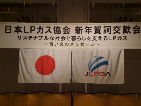 令和2年 日本LPガス協会 新年賀詞交歓会開催