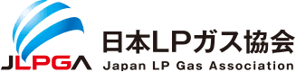 日本LPガス協会 Japan LP Gas Association